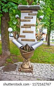 BREST, BELARUS - JULY 12, 2018: Photo of Alley of wrought lanterns. Gogol street