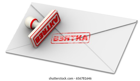 """BRIBE. Seal and closed postal envelope. Red seal and imprint """"BRIBE (Russian language)"""" on the closed postal envelope. Isolated. 3D Illustration"""