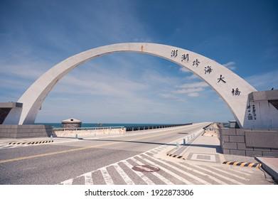 """The bridge over the sea in Penghu, Taiwan. Translation:""""Penghu Great Bridge"""""""