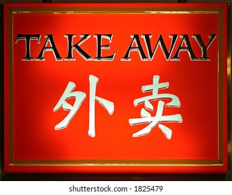 A bright signboard at a Chinese restaurant.