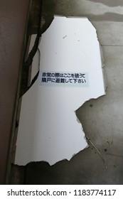 Broken partition in Japan (蹴破り戸 隔て板 仕切り板 戸境の扉 パーティション 間仕切り ベランダ隔て)