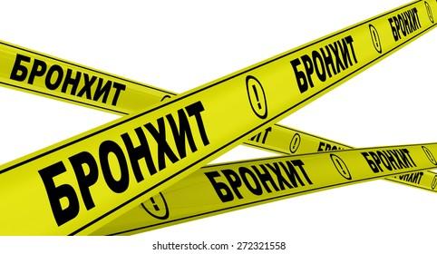 Bronchitis. Yellow warning tapes (Russian language)