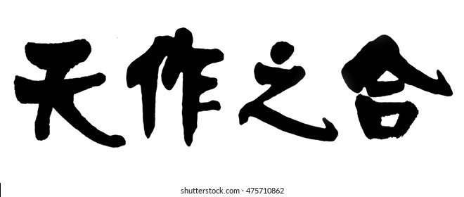 Brush to write Chinese characters Marriage congratulations
