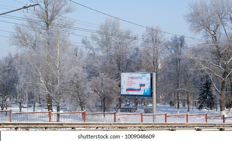 Bryansk, Russia, January 24, 2018 The banner announcing the election of the President of Russia 18 Mar 2018