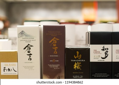 BUCHAREST, ROMANIA - JUNE 17, 2018: closeup of Japanese whisky bottles Kurayoshi, Chita, Yamazakura, and Akashi brands in packaging boxes with different flavors standing on supermarket shelves