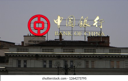 Budapest, Hungary - December  2018: Bank of China neon sign at dusk at Oktogon square. BoC is one of the four largest state-owned banks in China. In 2014 it opened a regional headquarters in Budapest.