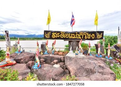 Bueng Kan, Thailand - Octobe 16, 2020: Sign of the Navel of Mekong River Near Wat Ahong Silawas