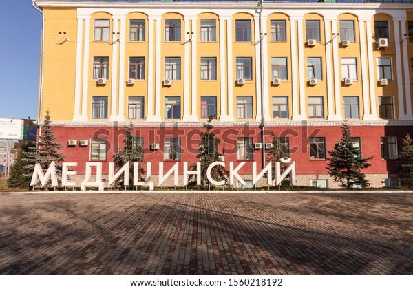 building-krasnoyarsk-state-medical-unive