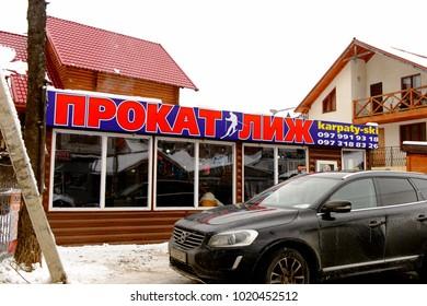 BUKOVEL, UKRAINE - FEBRUARY 5, 2018: Ski rent in Bukovel, a touristic destination on the Carpathian mountains