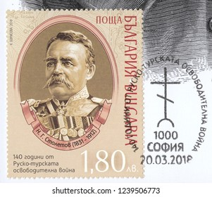 BULGARIA - CIRCA 2018: stamp printed by Bulgaria, shows Nikolai Stoletov (1831-1912)-Russian military leader, commander of the Bulgarian militia in the Russian-Turkish war of 1877-78, circa 2018