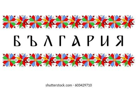 bulgaria country symbol name text folk motif traditional