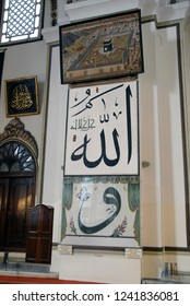 Bursa, Turkey, 30 April 2012: Ottoman Calligraphy, Ulu Mosque or Grand Mosque built in the Seljuk style, it was ordered by the Ottoman Sultan Bayezid I and built between 1396 and 1399.