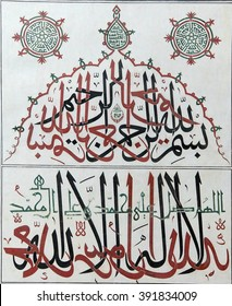 BURSA, TURKEY - MAY 22, 2014 - Arabic calligraphy with name of Allah and Prophet Mohammed (Peace be upon him)   Ulu camii ( Grand mosque)  Bursa, Turkey