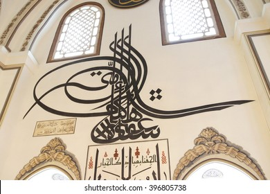 BURSA, TURKEY - MAY 22, 2014 - Arabic calligraphy with turga signature of Sultan, and with name of Allah and Prophet Mohammed (Peace be upon him)   Ulu camii ( Grand mosque)  Bursa, Turkey