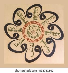 BURSA, TURKEY - MAY 22, 2014 - Islamic verses in Arabic calligraphy adapted from wall paintings  of the Ulu Camii mosque  in Bursa, Turkey