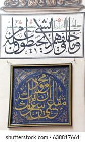BURSA, TURKEY - MAY 22, 2014 - Islamic verses in calligraphy