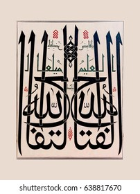 BURSA, TURKEY - MAY 22, 2014 - Arabic calligraphy of the Shahadah ( There is no God but Allah and Mohammed is his messenger ) Ulu camii ( Grand mosque)  Bursa, Turkey