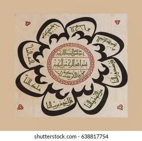 BURSA, TURKEY - MAY 22, 2014 -Islamic verses in Arabic calligraphy adapted from wall paintings  of the Ulu Camii mosque  in Bursa, Turkey