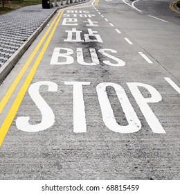 Bus stop sign close-up. Hong Kong