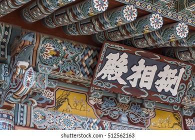 BUSAN - OCTOBER 27, 2016: Beomeosa Temple in Busan, South Korea.