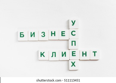 Business concepts in crossword game, scrabble in russian. Featured words are: Customer, Business, Success. White background, free space