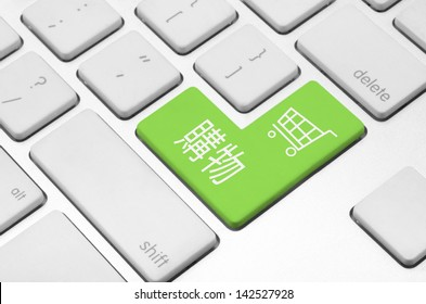 """Business finance concept: key """"shopping"""" in Chinese language on the computer keyboard"""