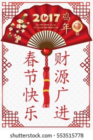 Business Greeting card for Chinese New Year of rooster for print. Chinese Text: Respectful congratulations on the new year! May your business be prosperous! May wealth flow in! Happy Spring festival