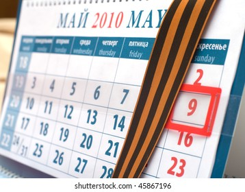 Calendar with the date of May 9 - the day of celebration of victory in Russia and St. George ribbon.