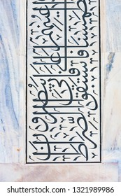 Calligraphy of Arabic Ayaat decorate the white marble of the Taj Mahal.