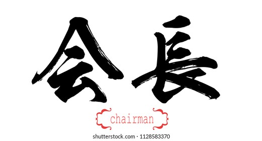 Calligraphy word of chairman in white background. Chinese or Japanese. 3D rendering