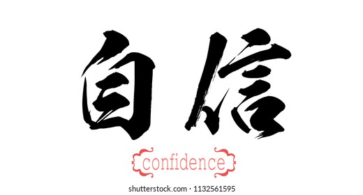 Chinese Letters Images Stock Photos Vectors Shutterstock