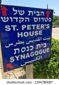Capernaum / Israel - 6/8/17: Sign at Capernaum, Israel directing to St. Peter's House and Synagogue