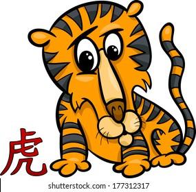 Cartoon Illustration of Tiger Chinese Horoscope Zodiac Sign