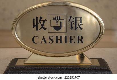 Cashier Sign in the hotel