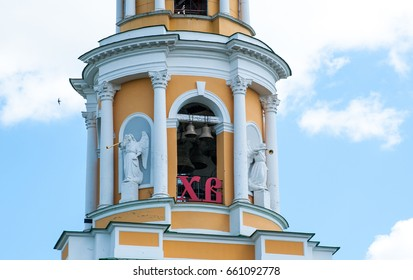 Cathedral bell tower of Ryazan Kremlin. Ryazan city, Russia