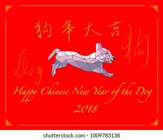Celebration of Chinese New Year of the Dog, 2018
