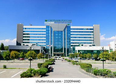 The Central Branch of the South-Western Bank of Sberbank of Russia. Rostov-on-Don. Russia.  23/08/2014