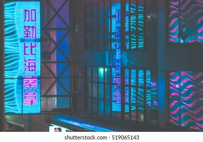 CENTRAL, HONG KONG - MARCH 10, 2016: Typical colorful neon street sign with Chinese letters, advertising for a restaurant, at night in a side street in central Hong Kong.