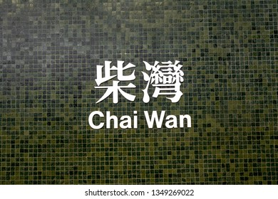 CHAI WAN, HONG KONG - JAN 13, 2018: Station name sign in Chinese and English  with green colored mosaic wall as background in Chai wan  MTR metro station in Hong Kong.