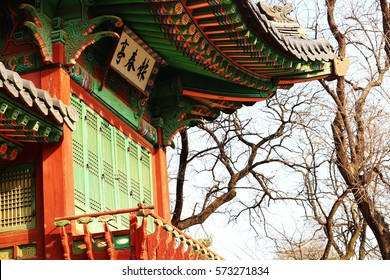 Changdeokgung Palace in the winter. Seoul, South Korea (This word in photo mean summer palace)