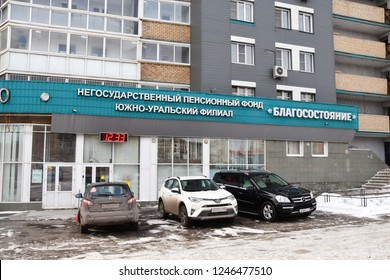 "Chelyabinsk, Russia, December, 01, 2018. Cars parked near South Ural branch of the non-state pension fund ""Welfare""(Blagosostoyanie). Russia, Chelyabinsk city"