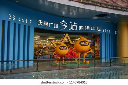 Chengdu, China - Aug 20, 2016. Toyshop at shopping mall in Chengdu, China. Chengdu is the capital of southwestern China Sichuan province.
