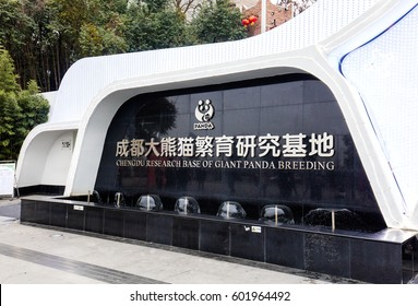CHENGDU, CHINA- FEBRUARY 2, 2017: Chengdu Research Base of Giant Panda Breeding. It is a non-profit research and breeding facility for giant pandas and other rare animals
