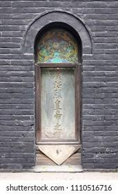 CHENGDU, CHINA - JUN, 24, 2012: Stele of Tomb of Liu Bei in Wuhou Temple Wu Hou Ci in Chengdu, Sichuan Province, China.