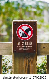 Chengdu, Sichuan, China - January 24 2019: Warning sign - Do not fee the animals