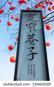 Chengdu, Sichuan / China - March 02 2019: Kuan Zhai Xiang Zi is a famous Chinese traditional street in Chengdu.