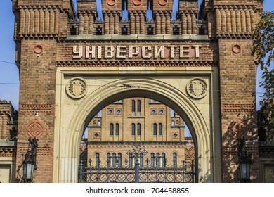 "CHERNIVTSI, UKRAINE - August 2017: Chernivtsi historical university. Main gate with writing: University"" in Ukrainian language near Chernivtsi university campus, Chernivtsi, Ukraine"