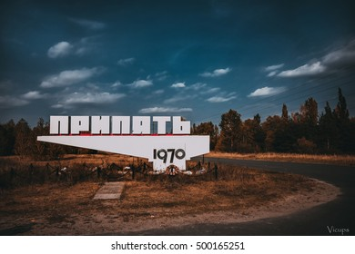 Chernobyl exclusion zone. Ruins of abandoned Pripyat city. Autumn in zone of exclusion. Pripyat sign. Text in russian: Pripyat (name of the city).