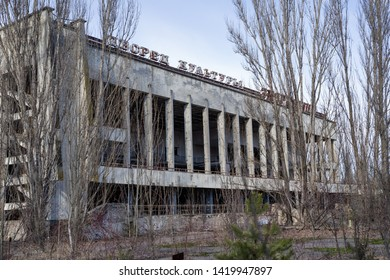 Chernobyl Exclusion Zone, Ukraine - February 23, 2019: Abandoned building in Pripyat city, Chernobyl Exclusion Zone, Ukraine