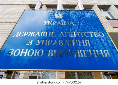Chernobyl, UKRAINE - APR 5, 2017: Sign of State Agency of Ukraine for the management of the exclusion zone during press tour to Chernobyl Zone